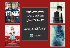 اعلام اسامی فیلمهای حاضر در چهارمین دوره هفته فیلم اروپایی