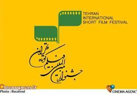 حضور هفت فیلم جدید در رقابت جشنواره بینالمللی فیلم کوتاه تهران