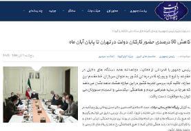 ضدونقیض دورکاری کارمندان تهرانی
