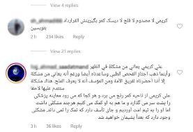 عکس | هجوم هواداران سرخابی به صفحه القطر | افشاگری عجیب آبی ها و طرفداری سرخ ها از علی کریمی