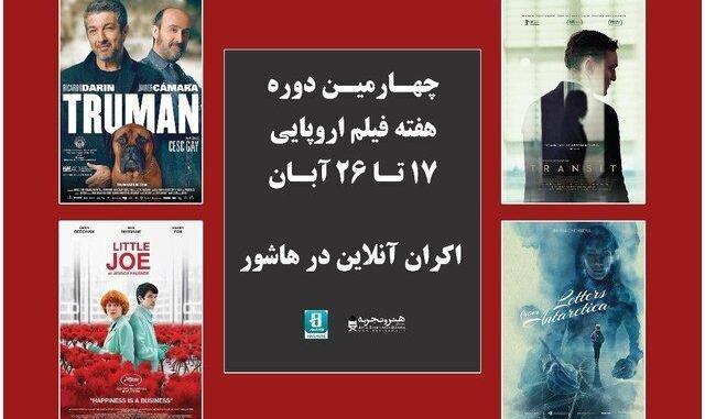 اعلام فیلمهای چهارمین دوره هفته فیلم اروپایی