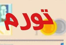 فاصله تورمی دهکها در مهرماه به ۸.۱ درصد رسید