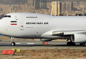 یک هواپیمای تحریم شده ایرانی توسط آمریکا وارد ونزوئلا شد