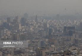 افزایش آلودگی هوا در شهرهای پرجمعیت و صنعتی