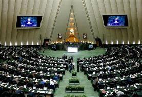 تغییر اصلاح ساختار بودجه به کمیسیون بودجه ارجاع شد