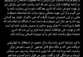 نادری از استقلال پول نمیگیرد!/عکس