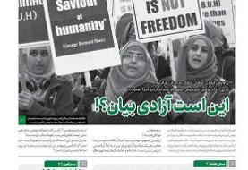 شماره جدید نشریه خط حزبالله ۲۶۰   این است آزادی بیان؟