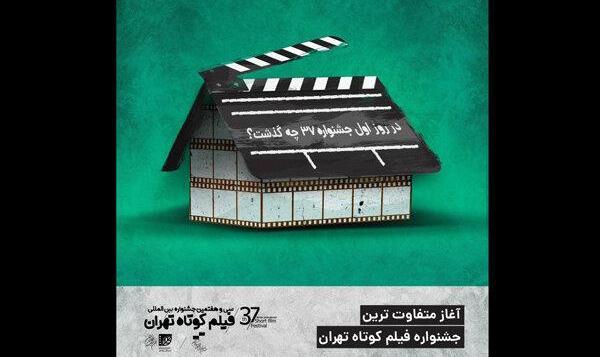 نخستین روز سیوهفتمین جشنواره فیلم کوتاه تهران چگونه گذشت؟