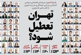 تهران تعطیل شود؟ | پاسخ ۸۵ چهره مطرح چیست؟