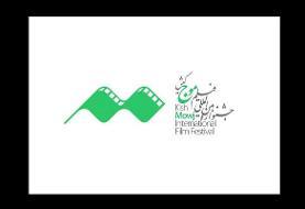 مهلت ۱۰ روزه متقاضیان برای ارسال آثار به جشنواره «موج» کیش