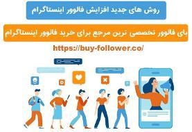 انواع روشهای سری افزایش فالوور ایرانی در پیج اینستاگرام با کمک بای فالوور
