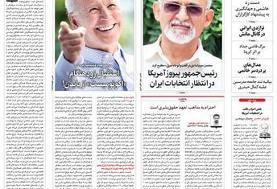 روزنامههای شنبه، ۱۰ آبان ۱۳۹۹