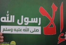 بیانیه جامعه اسلامی کارمندان  درباره اظهارات ضداسلامی مکرون