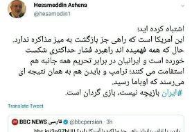 حسام الدین آشنا : آمریکا هیچ گزینه ای جز مذاکره با ما ندارد
