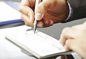 نظر دیوان عدالت در رابطه با بخشنامه بانکی پیرامون قانون صدور چک