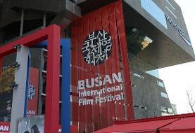 جشنواره «بوسان» برندگانش را شناخت/ درخشش کارگردانهای ایرانی