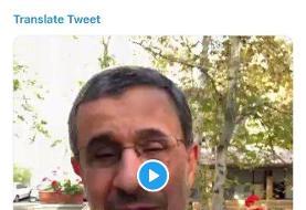 احمدینژاد به زبان انگلیسی از مردم تشکر کرد