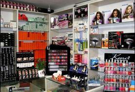 افزایش ۵۰ درصدی قیمت لوازم آرایشی و بهداشتی در اراک/عدم تخصیص ارز نیمایی موجب گرانی شد