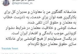 حاجی میرزایی: از هیچ کوششی برای عادلانه سازی حقوق معلمان دریغ نکرده ام