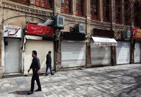 پایتخت در آستانه تعطیلی دو هفتهای