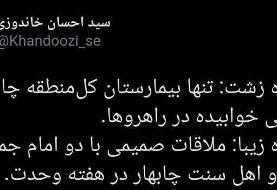 روایت نماینده مجلس از تصاویر زشت و زیبای چابهار
