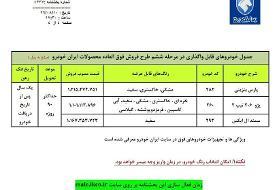 جدیدترین فروشفوقالعاده ایران خودرو | اسامی خودروها؛ جدول قیمت و زمان تحویل