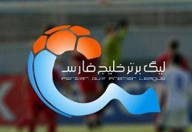 امروز؛ جلسه مهم مسئولان سازمان لیگ | لیگ برتر فوتبال لغو میشود؟