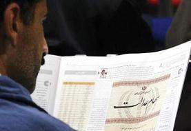 کام جاماندگان سهام عدالت در این دولت شیرین میشود؟