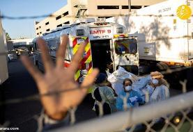 (تصاویر) آمریکا غرق در سونامی کرونا: روزانه ۲۰۰ هزار مبتلا و ۲۰۰۰ فوتی