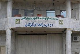 تکذیب فوت یک زندانی بر اثر شکنجه در گرگان