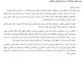 استعفاى ٢ مقام وزارت بهداشت در اعتراض به مدیریت و سخنان سعید نمکى