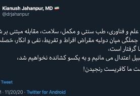 توییت رییس مرکز روابط عمومی وزارت بهداشت پس از استعفای معاون وزیر بهداشت
