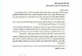 معاون تحقیقات وزیر بهداشت استعفا کرد (+تصویر استعفانامه)