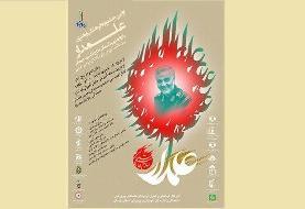 ۱۰ آذرماه؛ آخرینمهلت ارسال آثار به جشنواره«علمدار»/ ارسال آثار با شبکه شاد