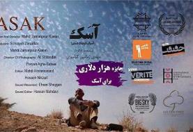 جایزه بهترین فیلم جشنواره شیلی به آسک کیاسری رسید