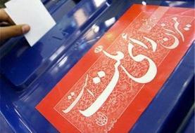 اسامی کاندیداهای احتمالی کارگزاران سازندگی اعلام شد | از خاتمی و ظریف تا لاریجانی و حسن خمینی | ...