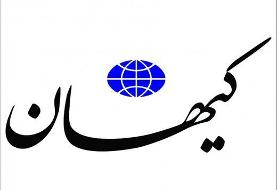 کیهان توهین به رئیس جمهور روی آنتن تلویزیون را توجیه کرد