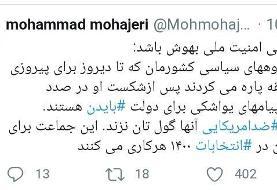پیام های یواشکی تندروهای ایران به بایدن به روایت محمد مهاجری /شورای عالی امنیت به هوش باشد