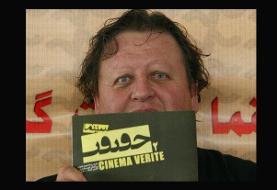 نمایش «مدینه فاضله وینتانیک» در جشنواره «سینماحقیقت»