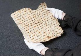 حراج برگی از قدیمیترین قرآن جهان (+عکس)