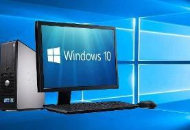 چگونه رایانه ویندوز ۱۰ را به تنظیمات کارخانه ای برگردانیم؟