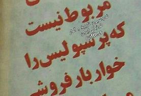 خواربار فروشی پرسپولیس!/عکس