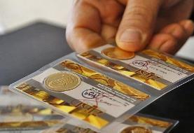 کاهش۳۰۰ هزار تومانی قیمت سکه