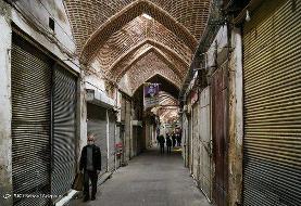 ببینید | بازار وکیل شیراز در سکوت کرونایی