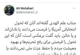 انتقاد تند علی مطهری از علم الهدی