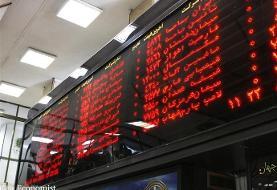 اصلاح ۷ هزار واحدی شاخص بورس در دومین روز آذر