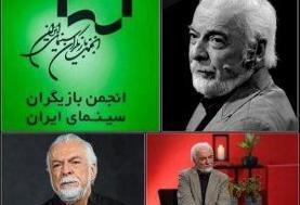 پیام تسلیت انجمن بازیگران در پی درگذشت چنگیز جلیلوند