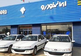 پیش فروش ۵ محصول ایران خودرو از دوشنبه ۳ آذر ۹۹ (+جدول و جزئیات)
