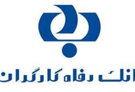 توضیح بانک رفاه در مورد عدم پرداخت وجوه حاصل از فروش اوراق مشارکت شهرداری تهران