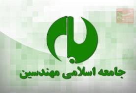 جامعه اسلامی مهندسین: بسیج امروز در تمامی عرصهها پیشتاز است